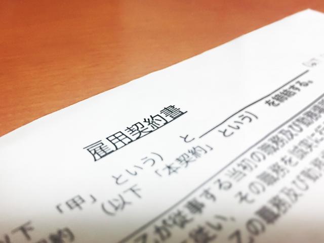 8月1日から雇用保険の基本手当日額が変更になっていますのイメージ