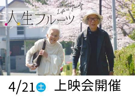 4/21(土)特別上映会『人生フルーツ』のイメージ