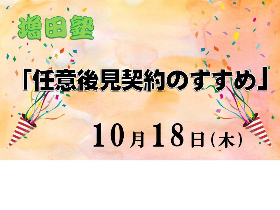 10月 増田塾特別セミナーのご案内のイメージ