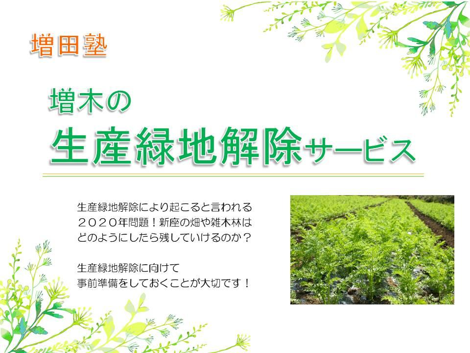 増木の生産緑地解除サービスのイメージ