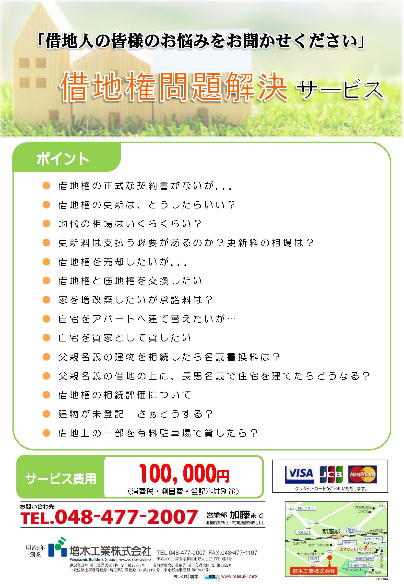 借地権問題解決サービス/10のイメージ