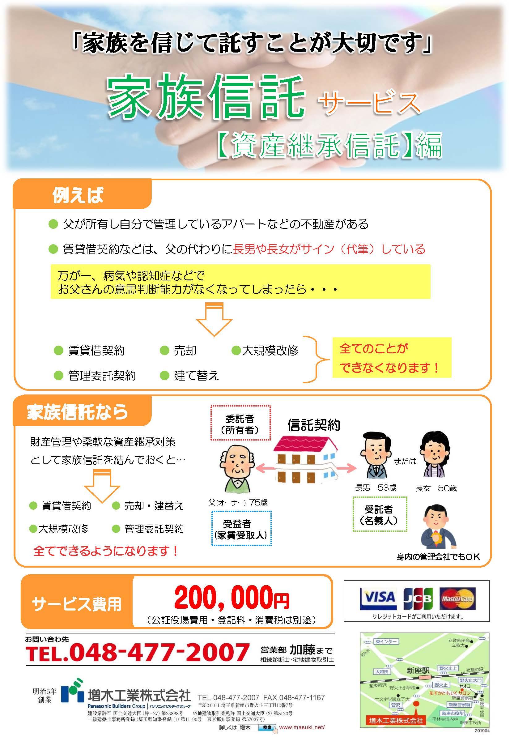 家族信託サービス ~資産継承信託編~/13-1のイメージ