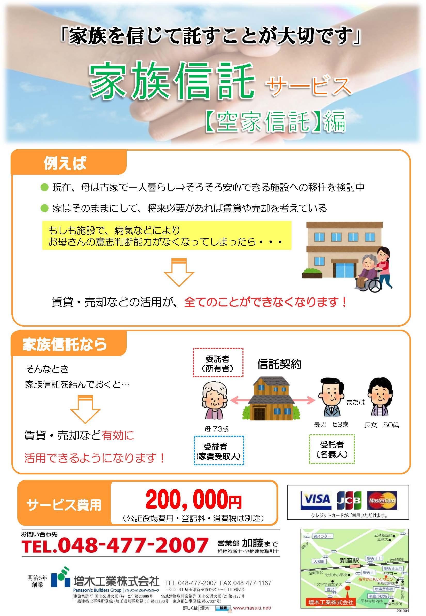 家族信託サービス ~空家信託編~/13-2のイメージ