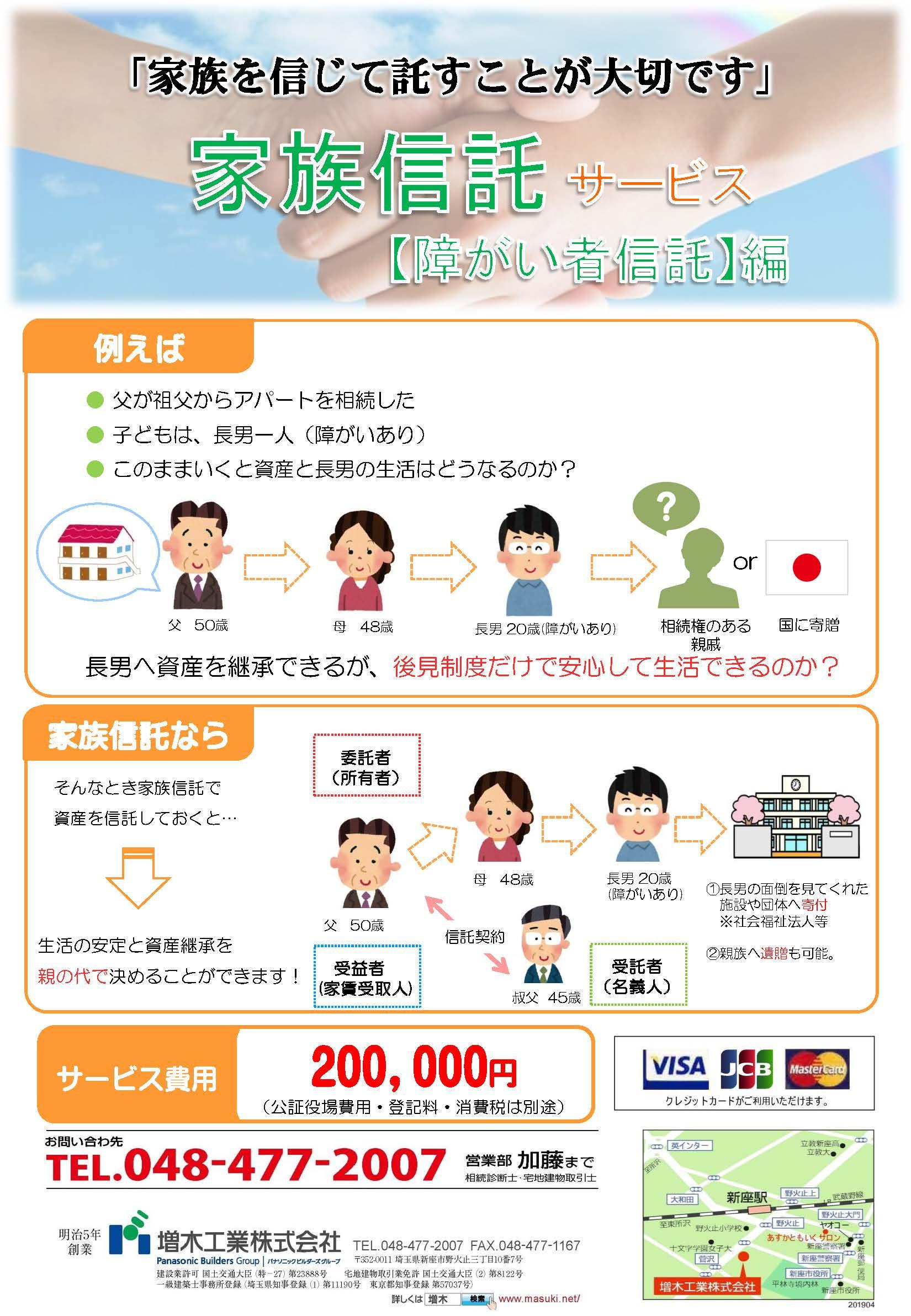 家族信託サービス ~障がい者信託~/13-3のイメージ