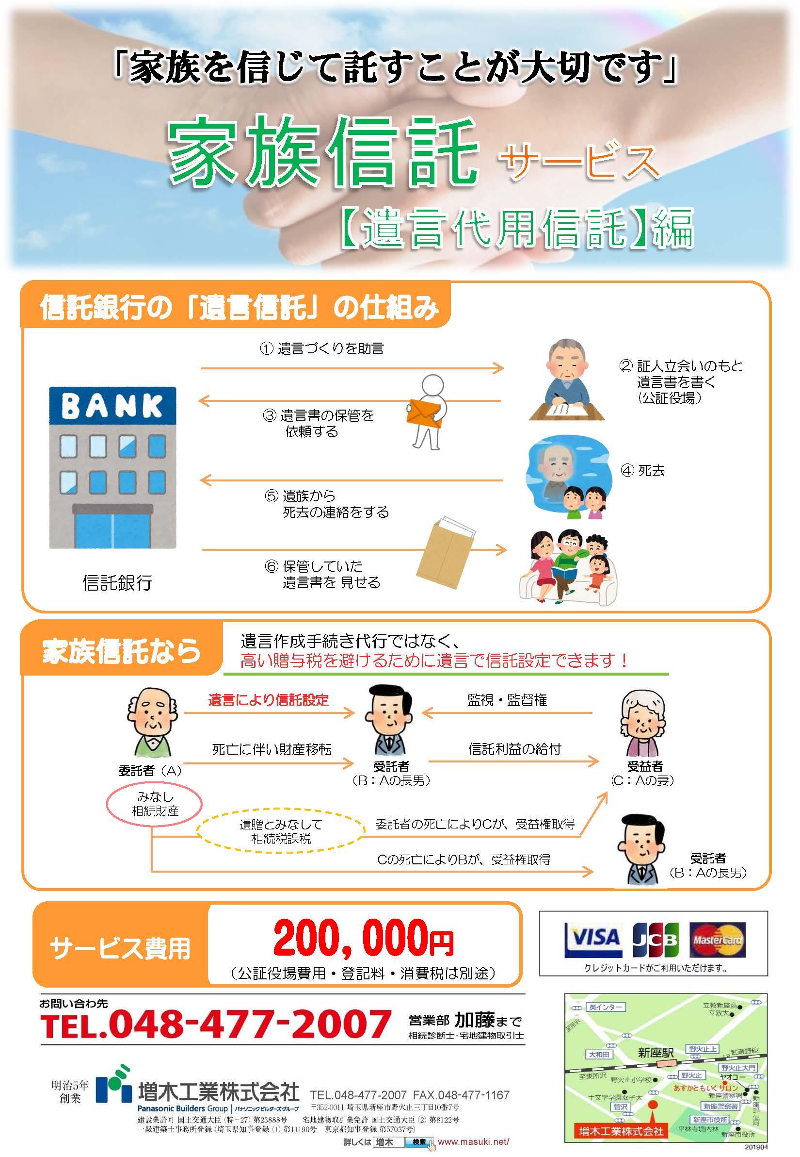 家族信託サービス ~遺言代用信託~/13-4のイメージ