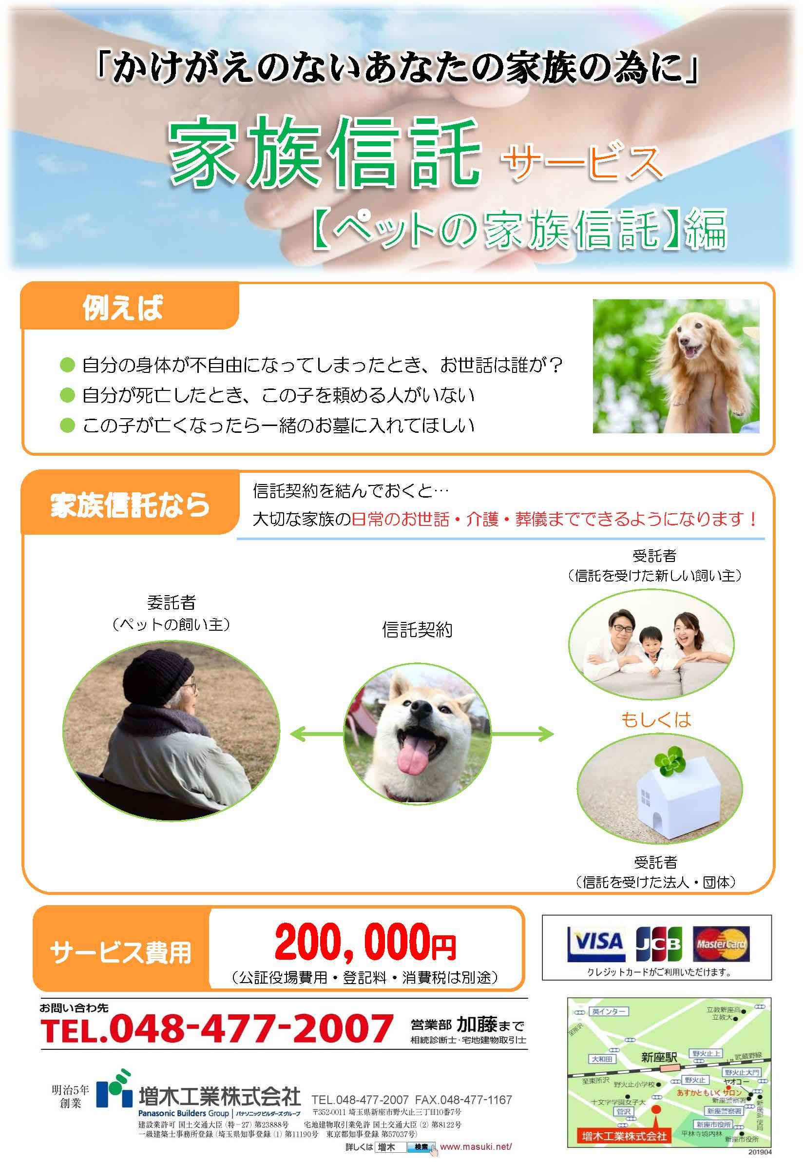 家族信託サービス ~ペットの家族信託~/13-5のイメージ