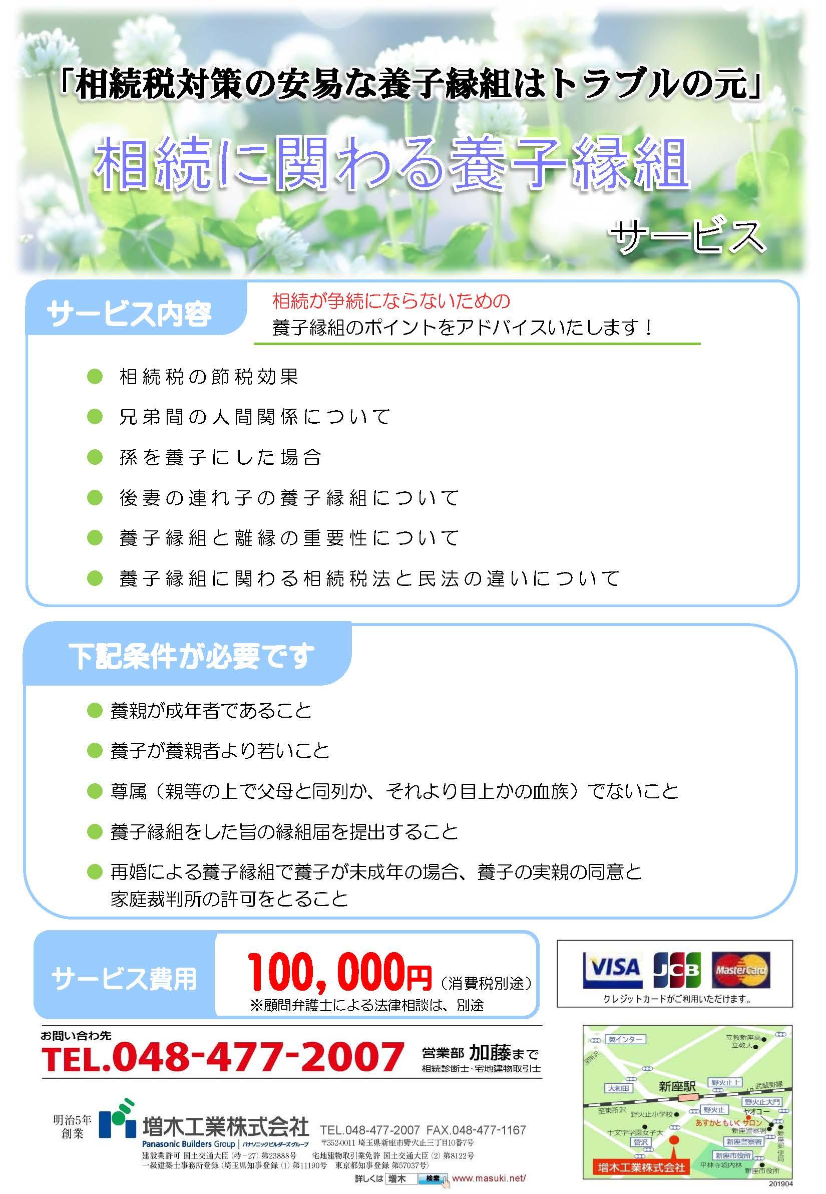 相続に関わる養子縁組サービス/14のイメージ
