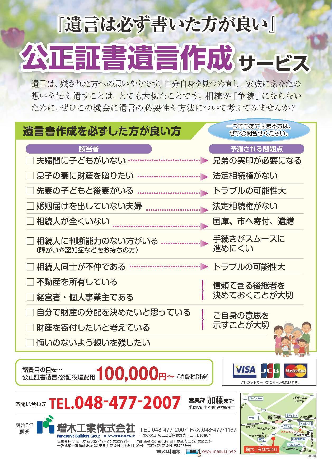 公正証書遺言作成サービス/4のイメージ