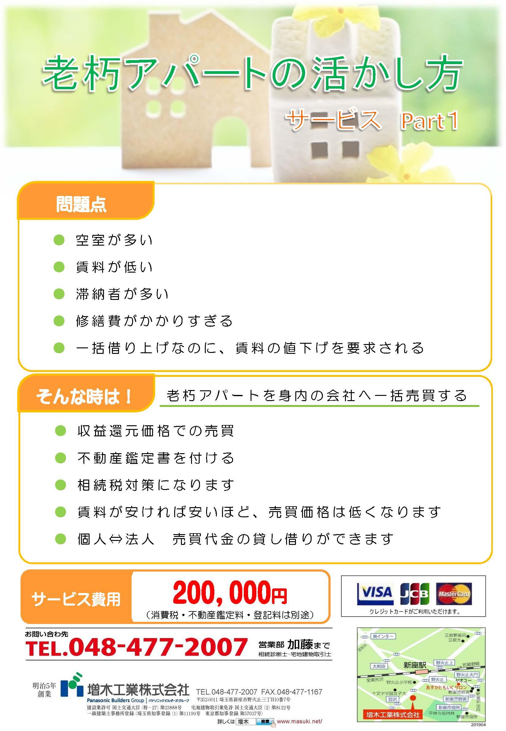 老朽アパートの活かし方サービス part1/8-1のイメージ