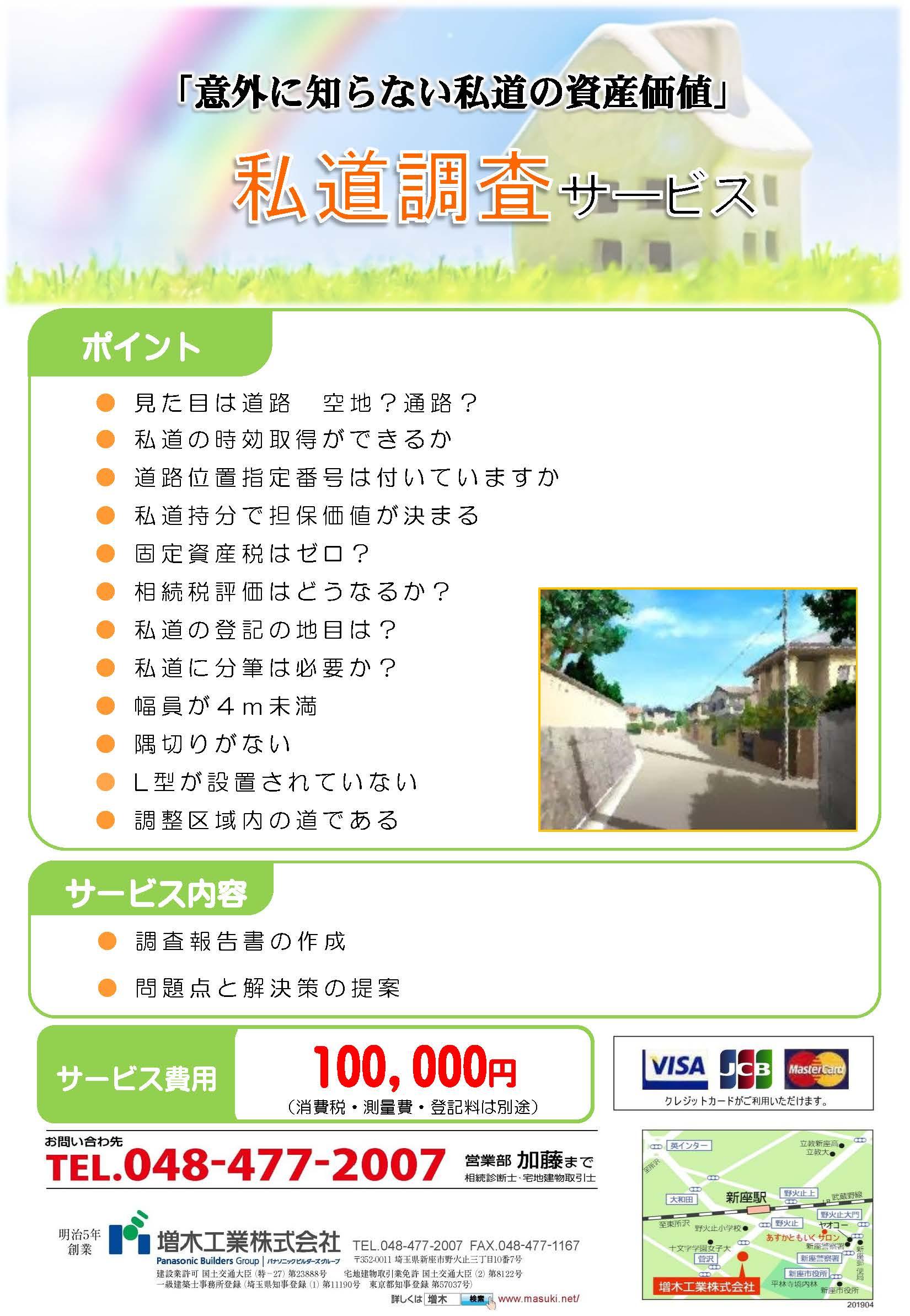 私道調査サービス/9のイメージ