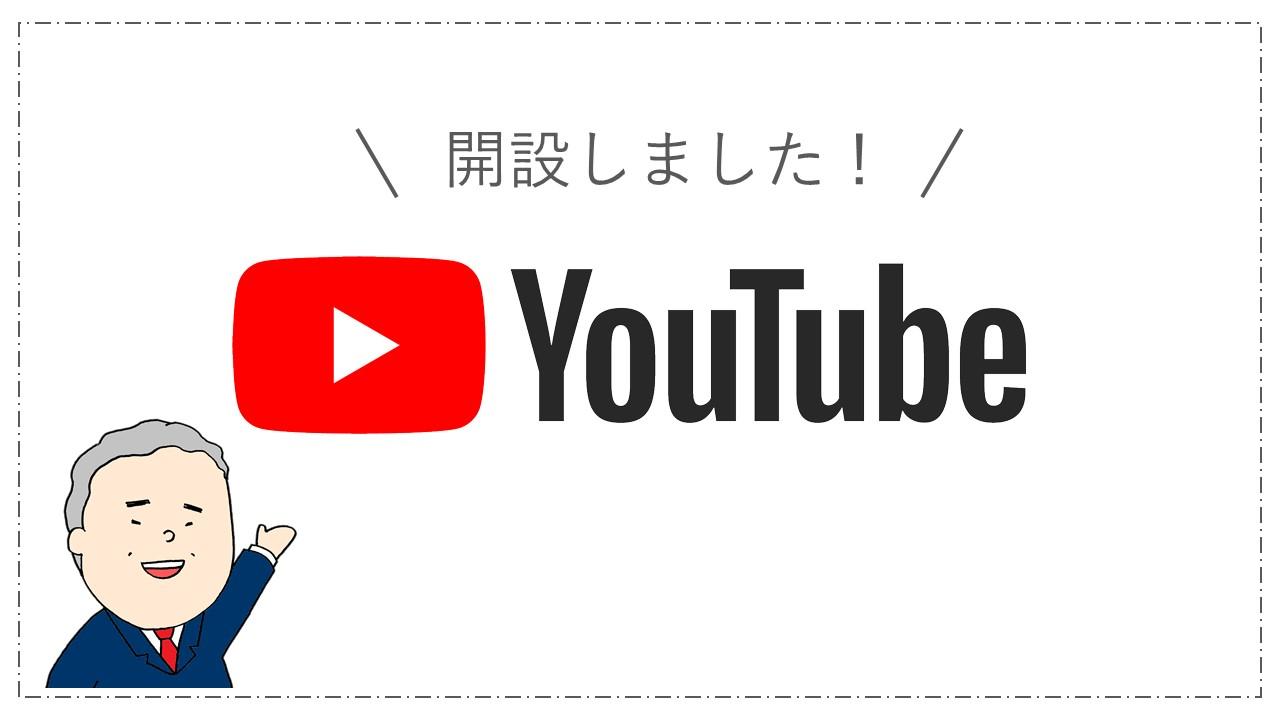 増田塾YouTube開設!のイメージ